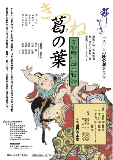 Kuzunoha2013